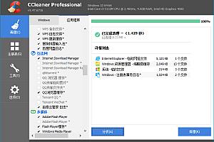 Cleaner Professional Editon - 系统清理优化工具 - 更新到v5.75.8238