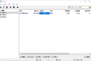 XDOWN - 免费无广告多线程下载利器